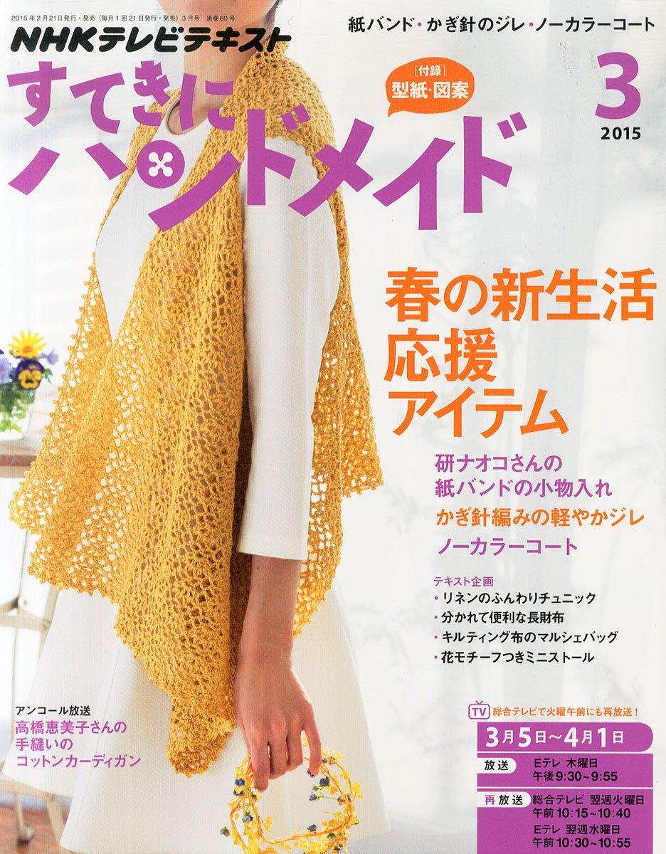 NHK nice hand-made 2015 March