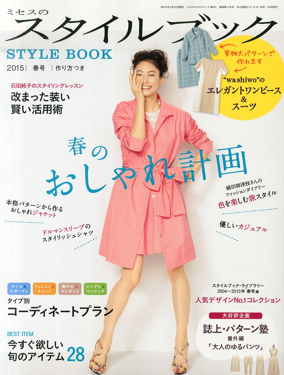Mrs. style book 2015-03 May