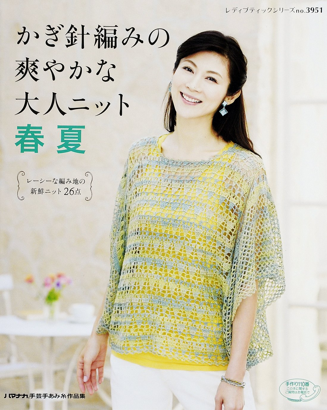 Refreshing crochet 2015 spring & summer