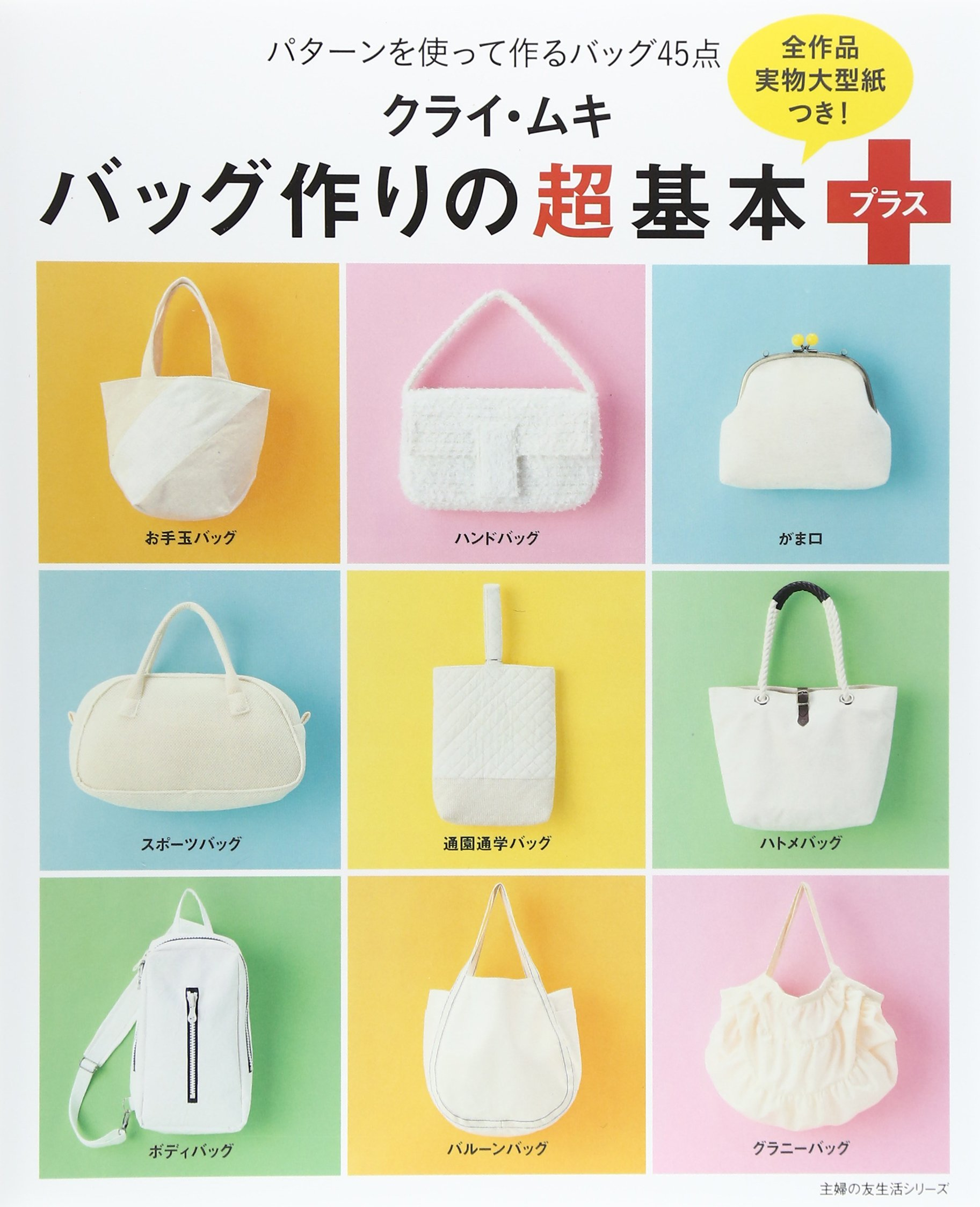 Cry and inorganic ultra-basic of making bag