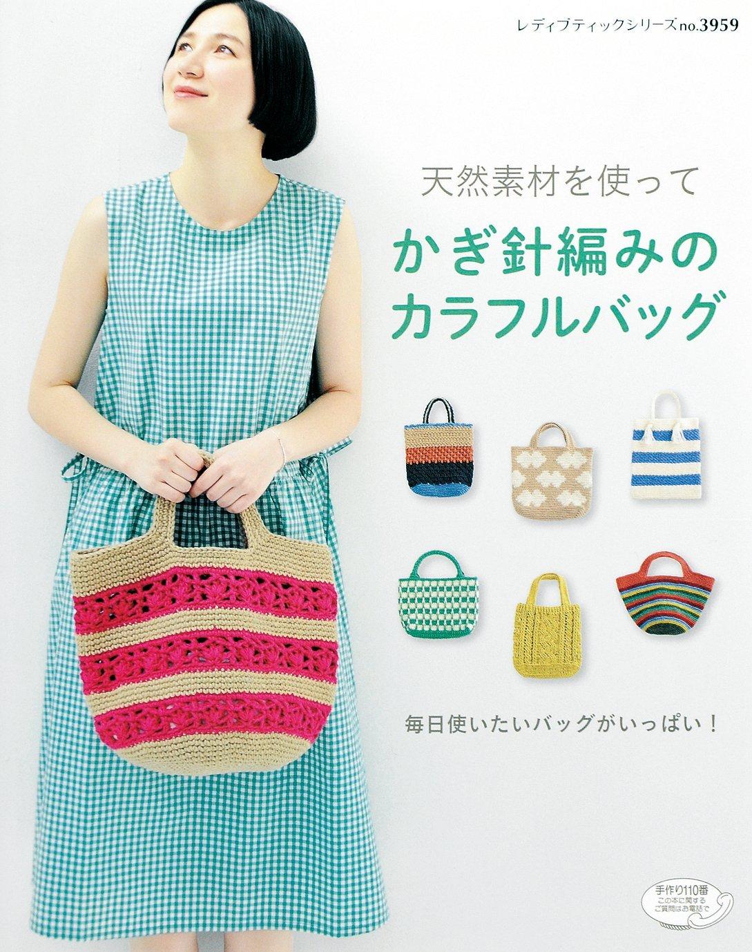 Colorful bag of Crochet