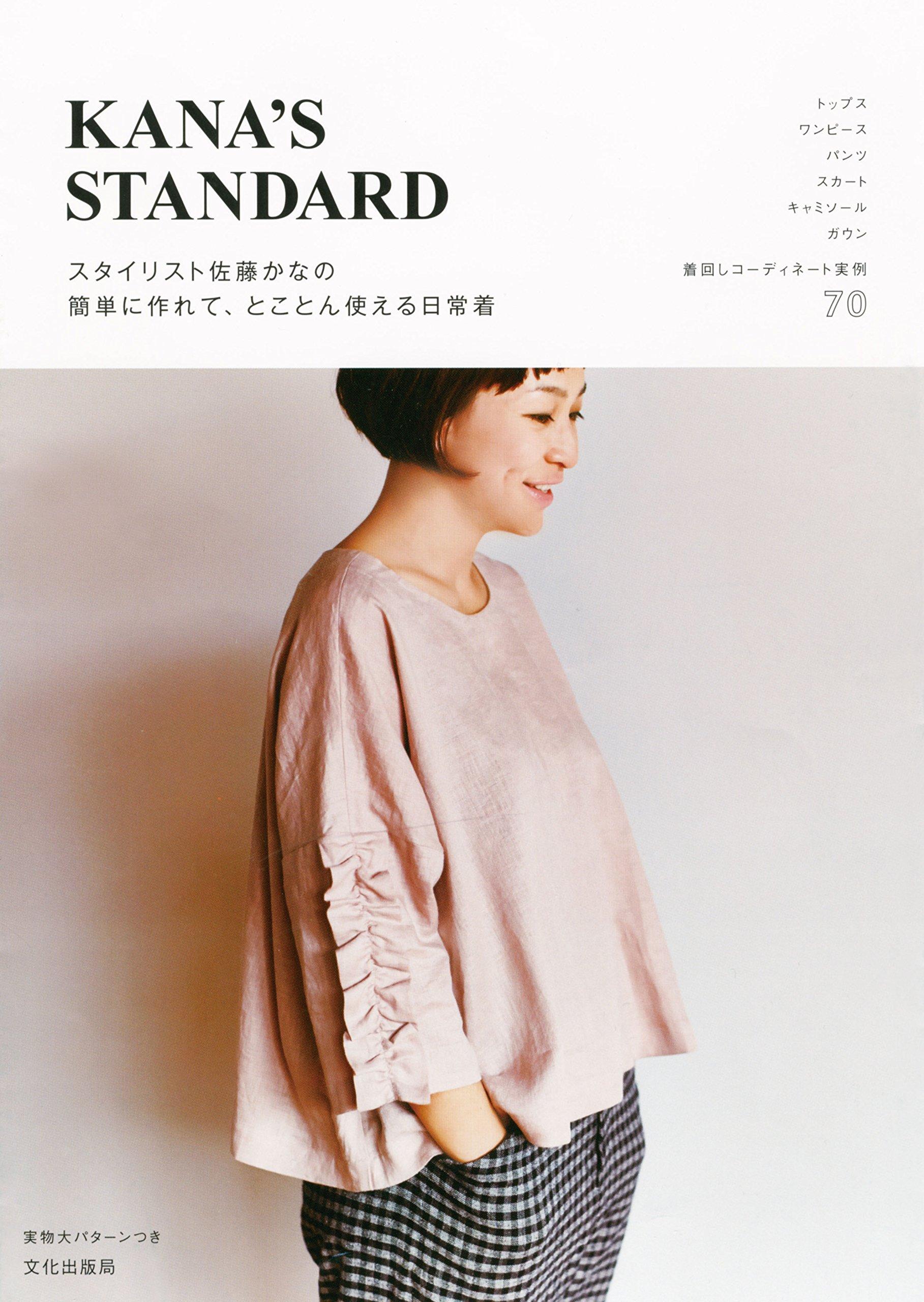 Stylist Sato Kana