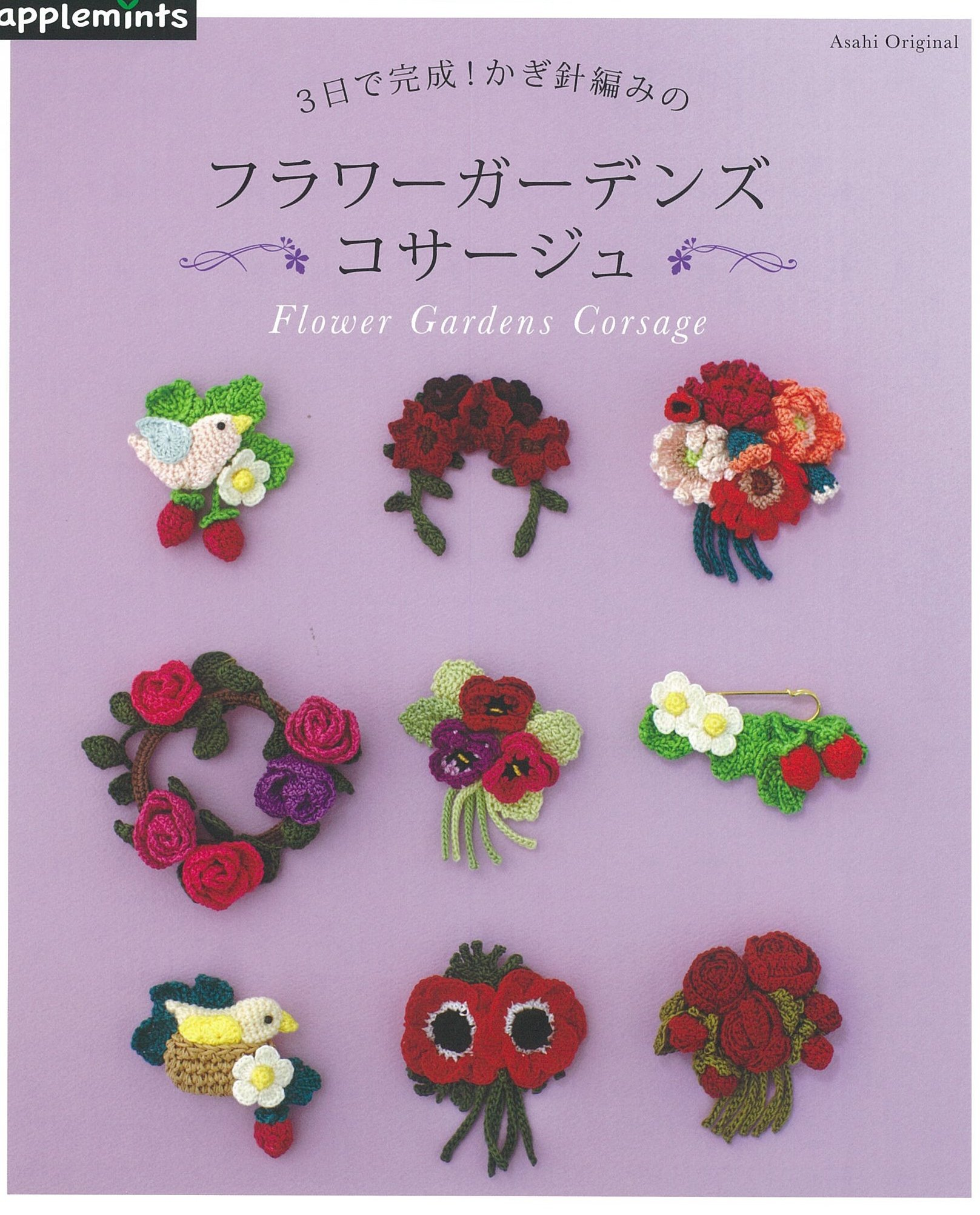 Crochet Flower Gardens corsage