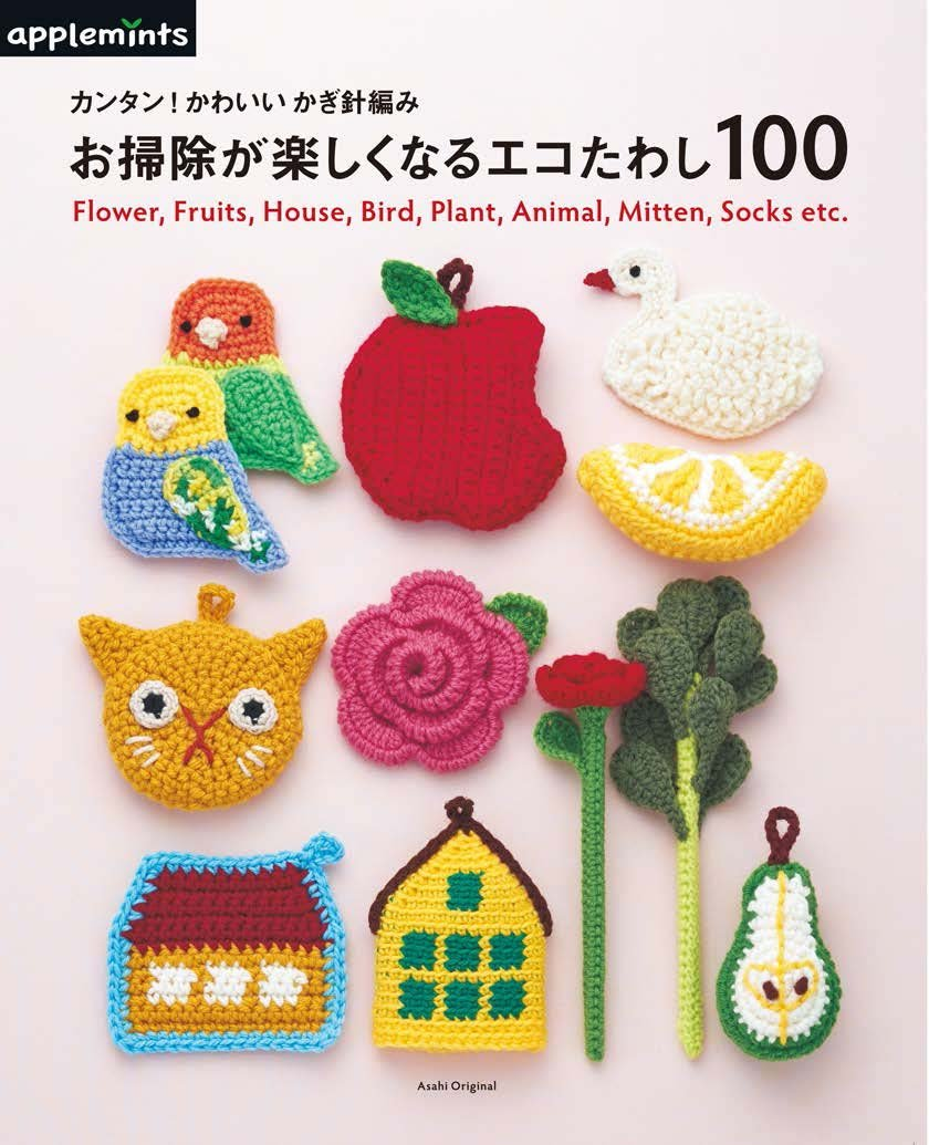 Easy! Cute Crochet Eco-scrubber 100 cleaning is fun
