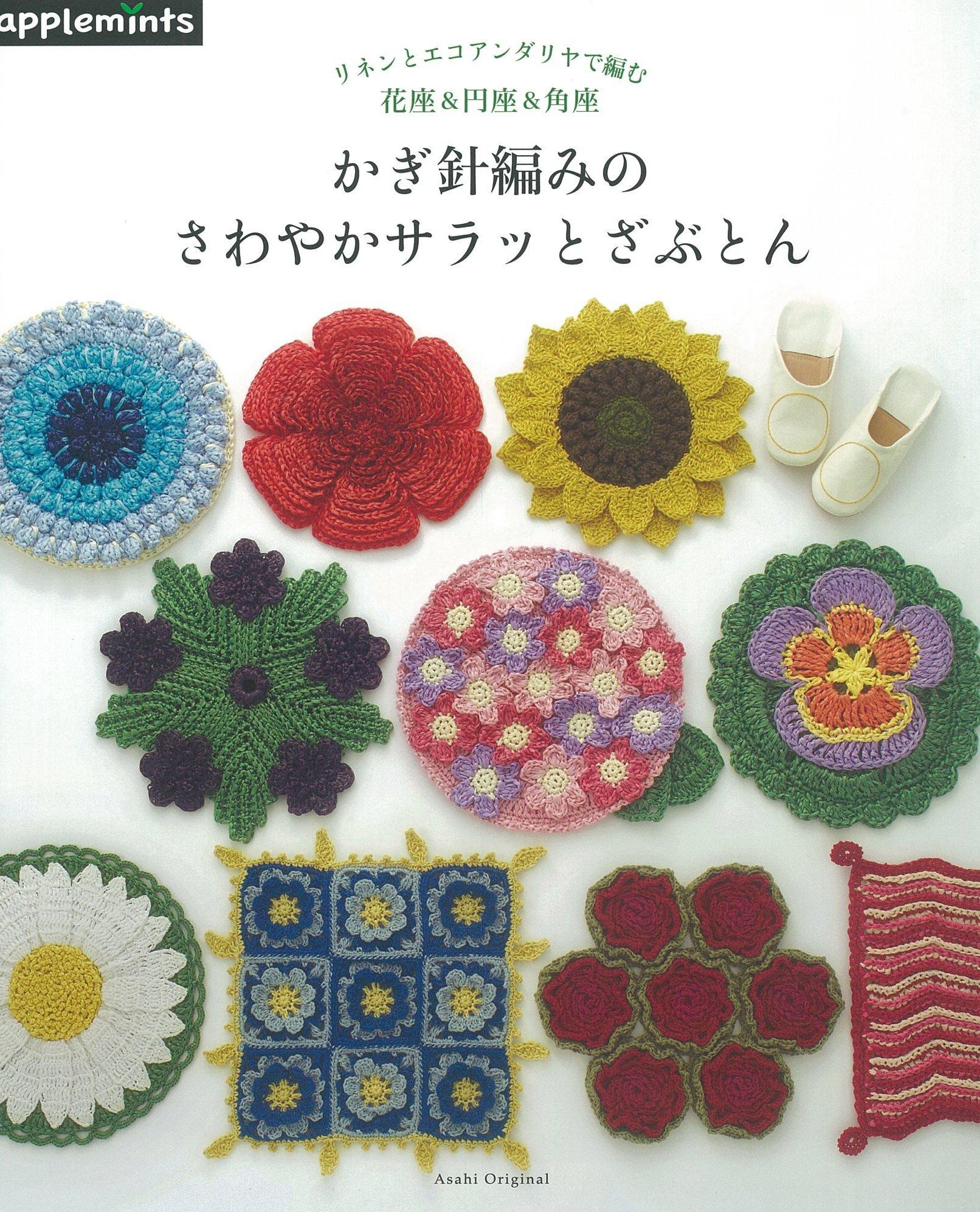 Crochet Flower Seat