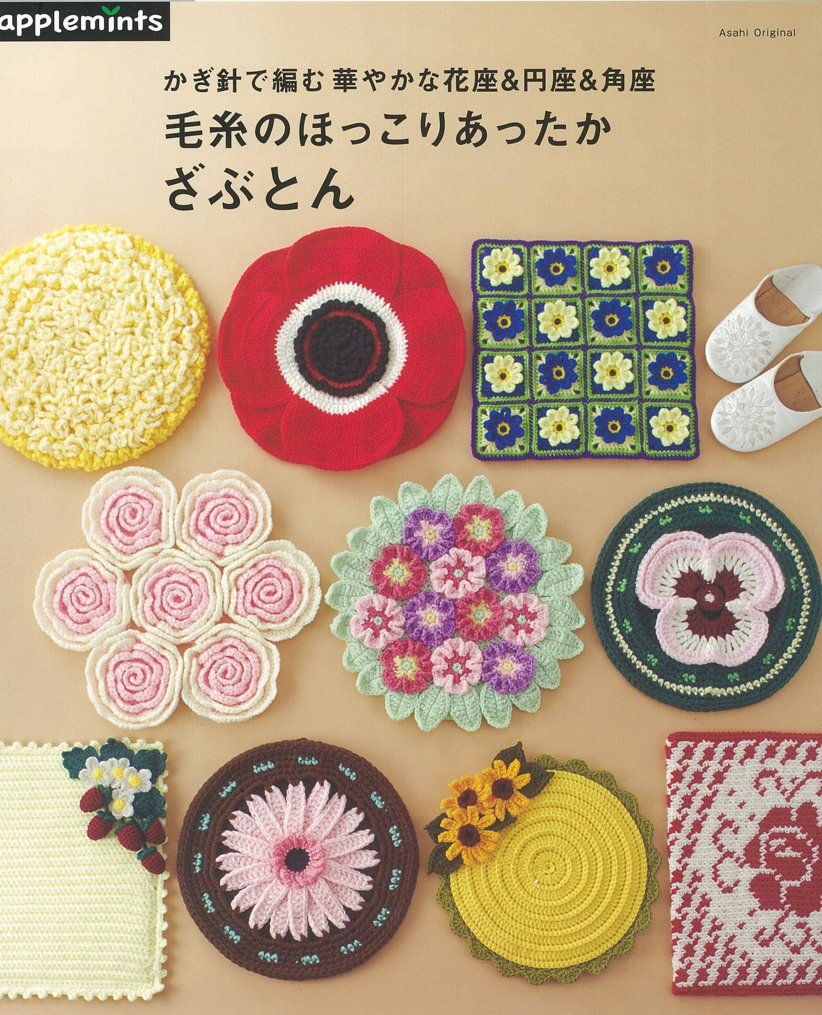 Crochet Gorgeous flower seat & Enza & angle seat
