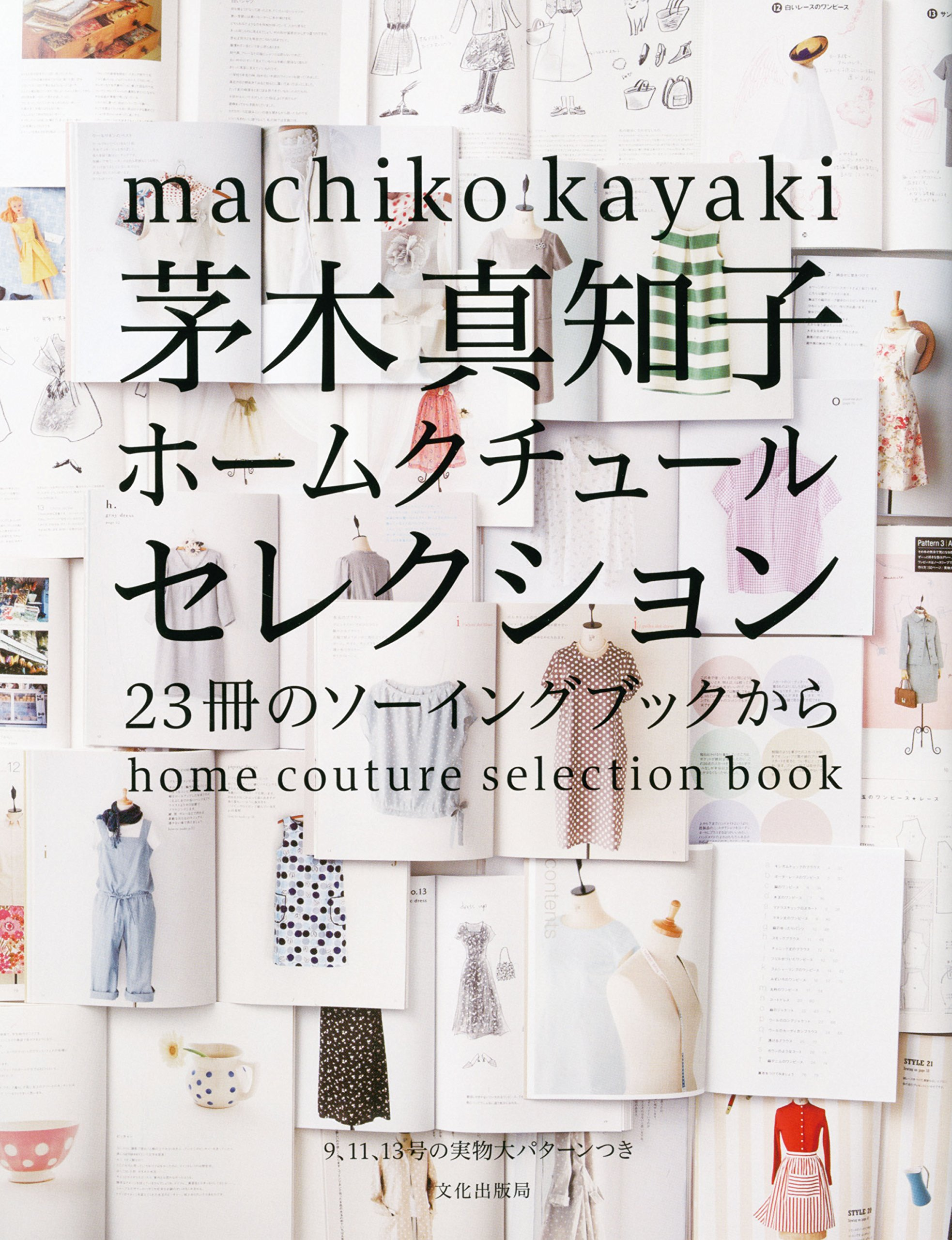 Kayaki Machiko Home couture selection sawing book
