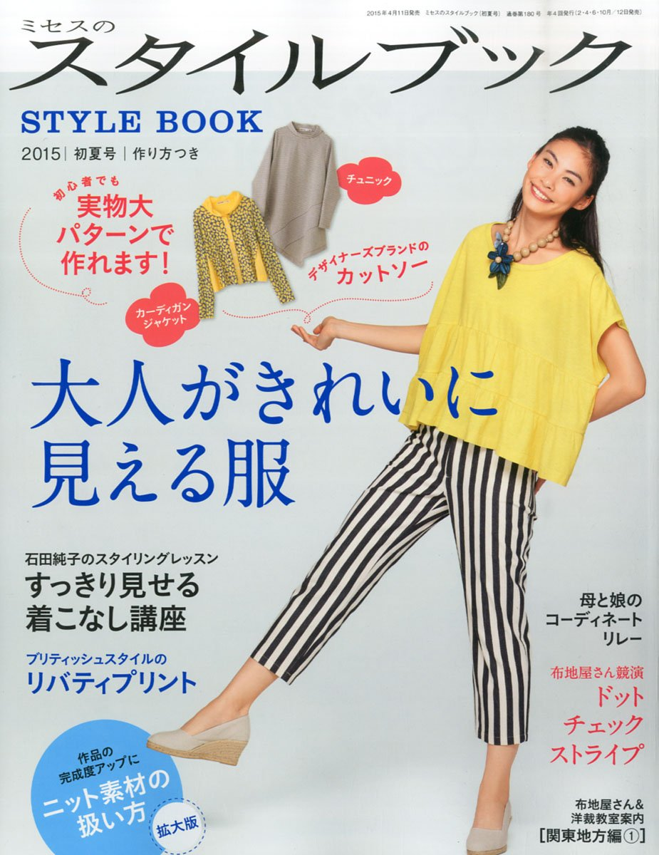 Mrs Style book 2015-05 April