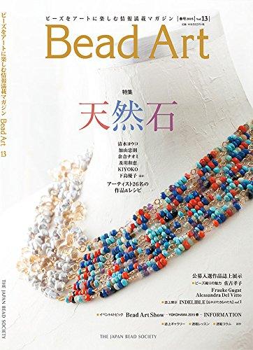 Bead Art 2015 vol.13