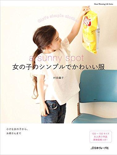 Simple cute clothing of girls Mayuko Murata