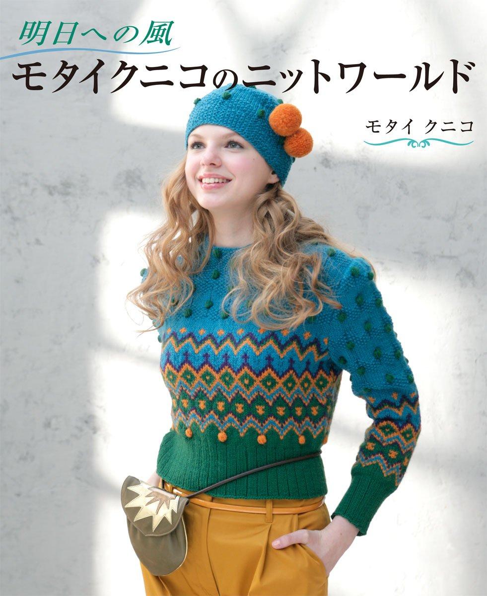 Motaikuniko knit world