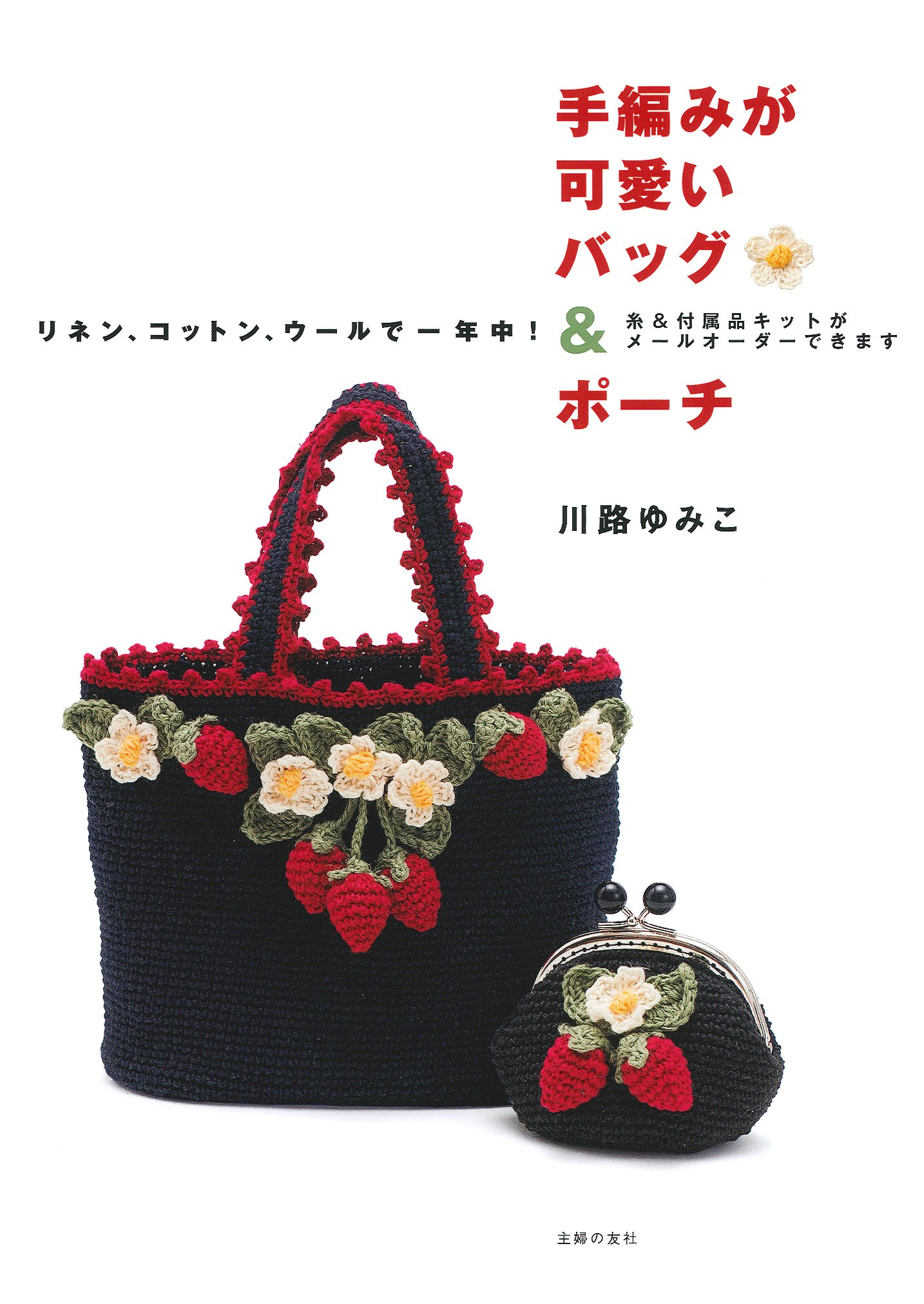 Hand-knitted cute bag & pouch