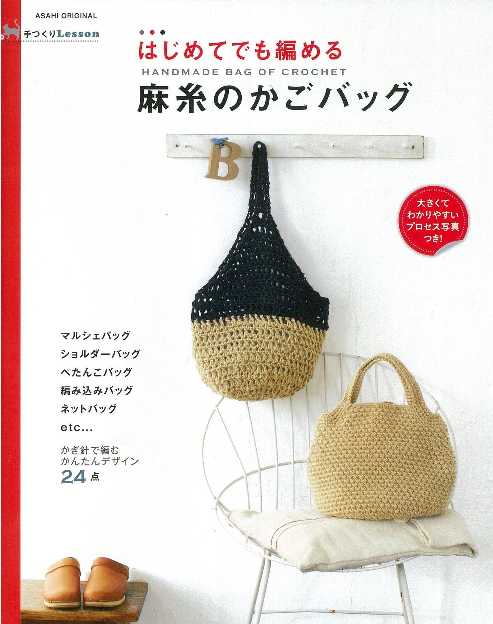 Linen basket bags