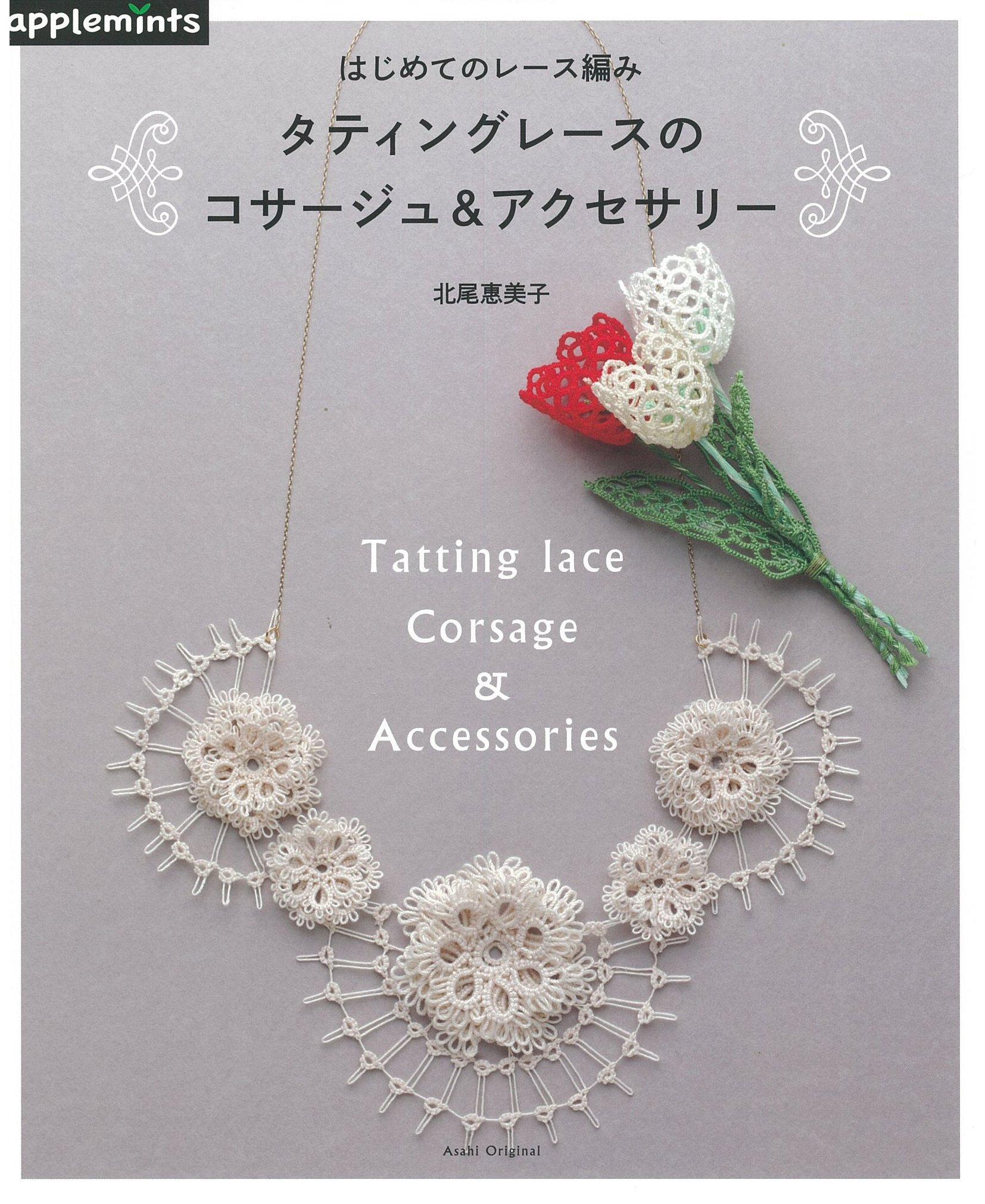 Tatting corsage & Accessories By Kitao Emiko