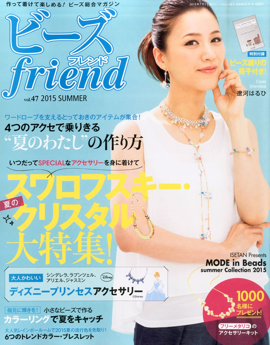 Beads friend 2015 Summer