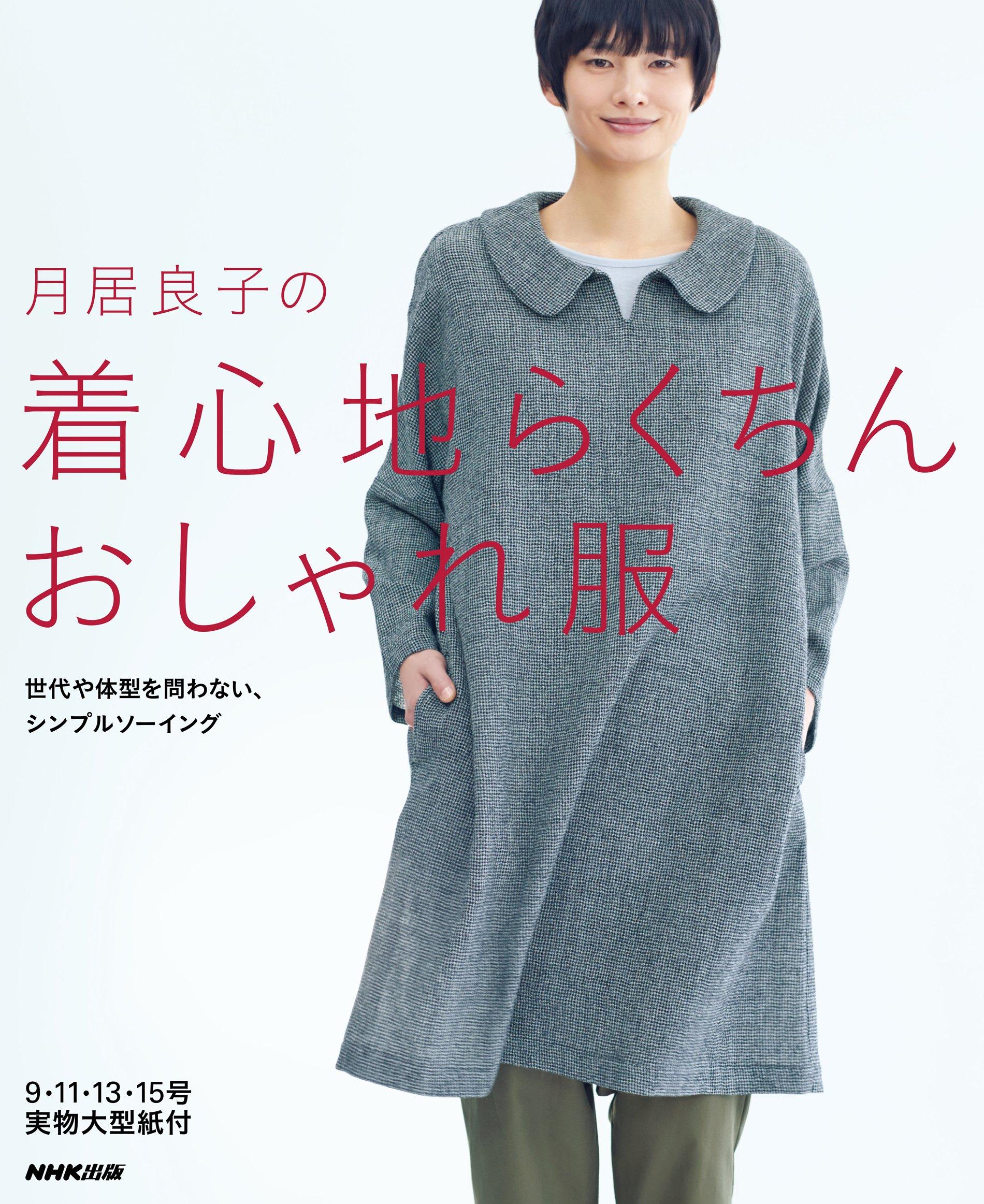Tsukikyo Yoshiko Comfortable Fashionable Clothes Book