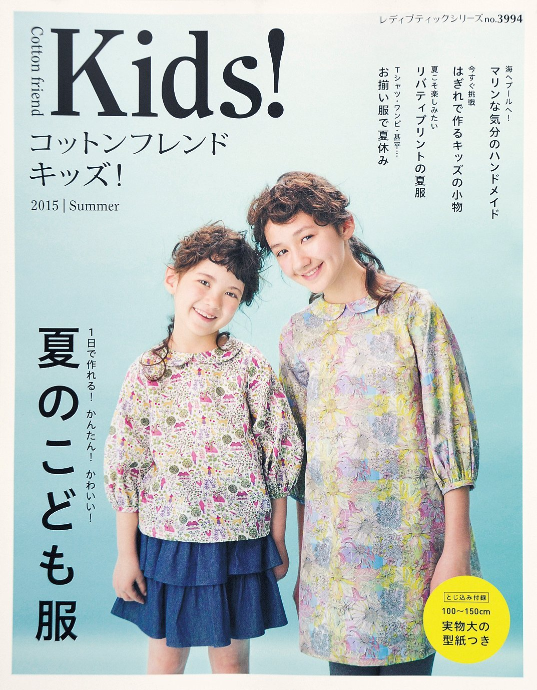 Cotton Friend Kids! 2015 Summer