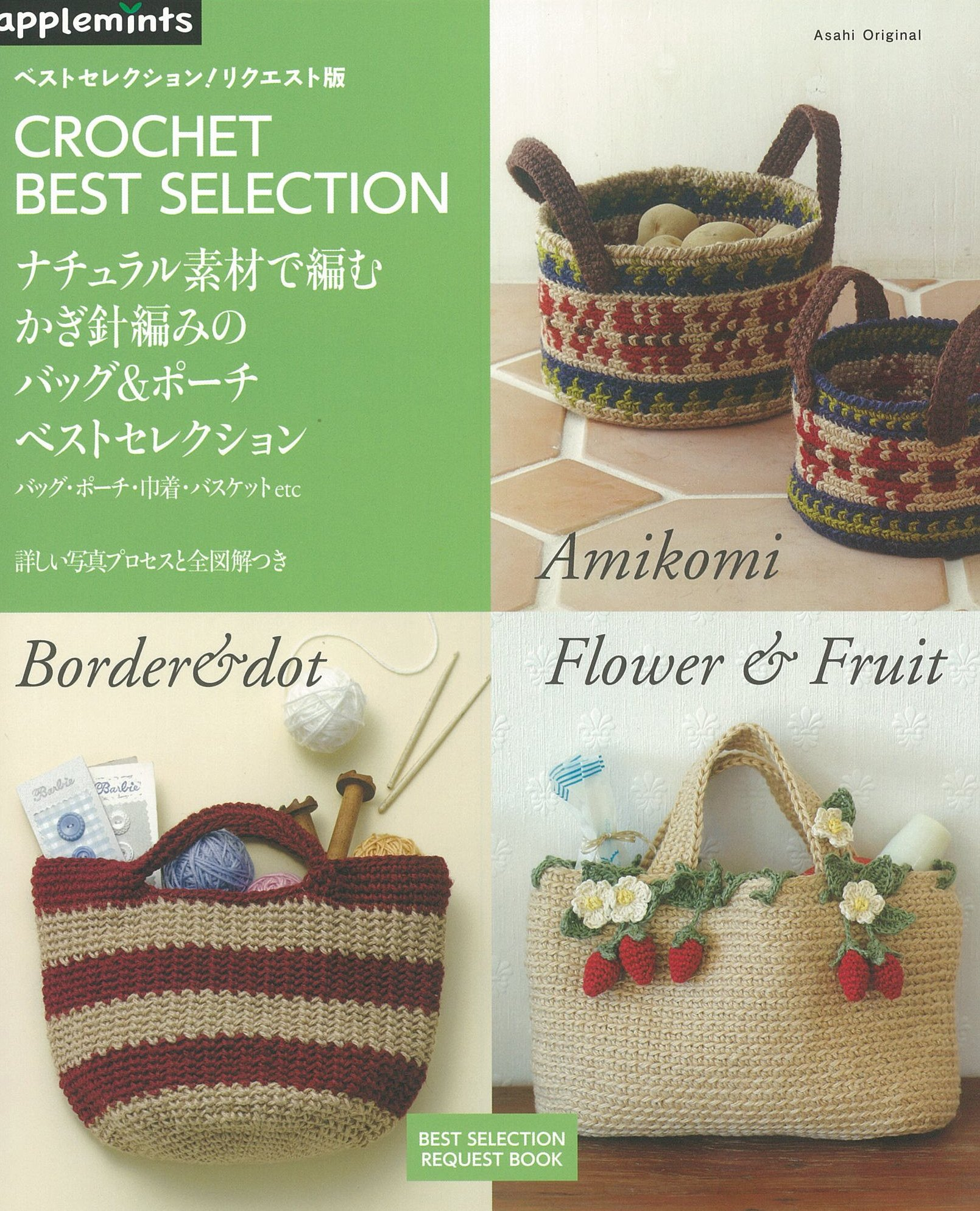 Crochet  Best Selection. Bags & Pouches of Natural Material