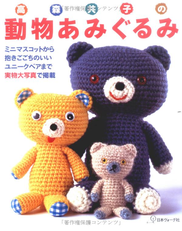 Knitting Amigurumi Tomoko Takamori