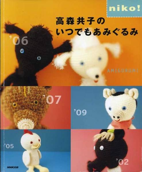 Anytime knitting amigurumi Tomoko Takamori