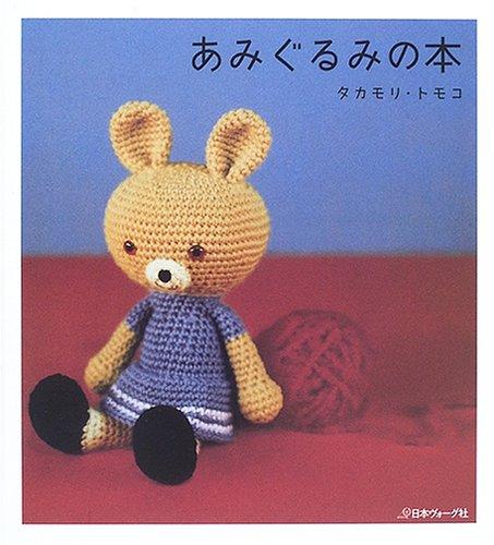 This large book Knitted Tomoko Takamori