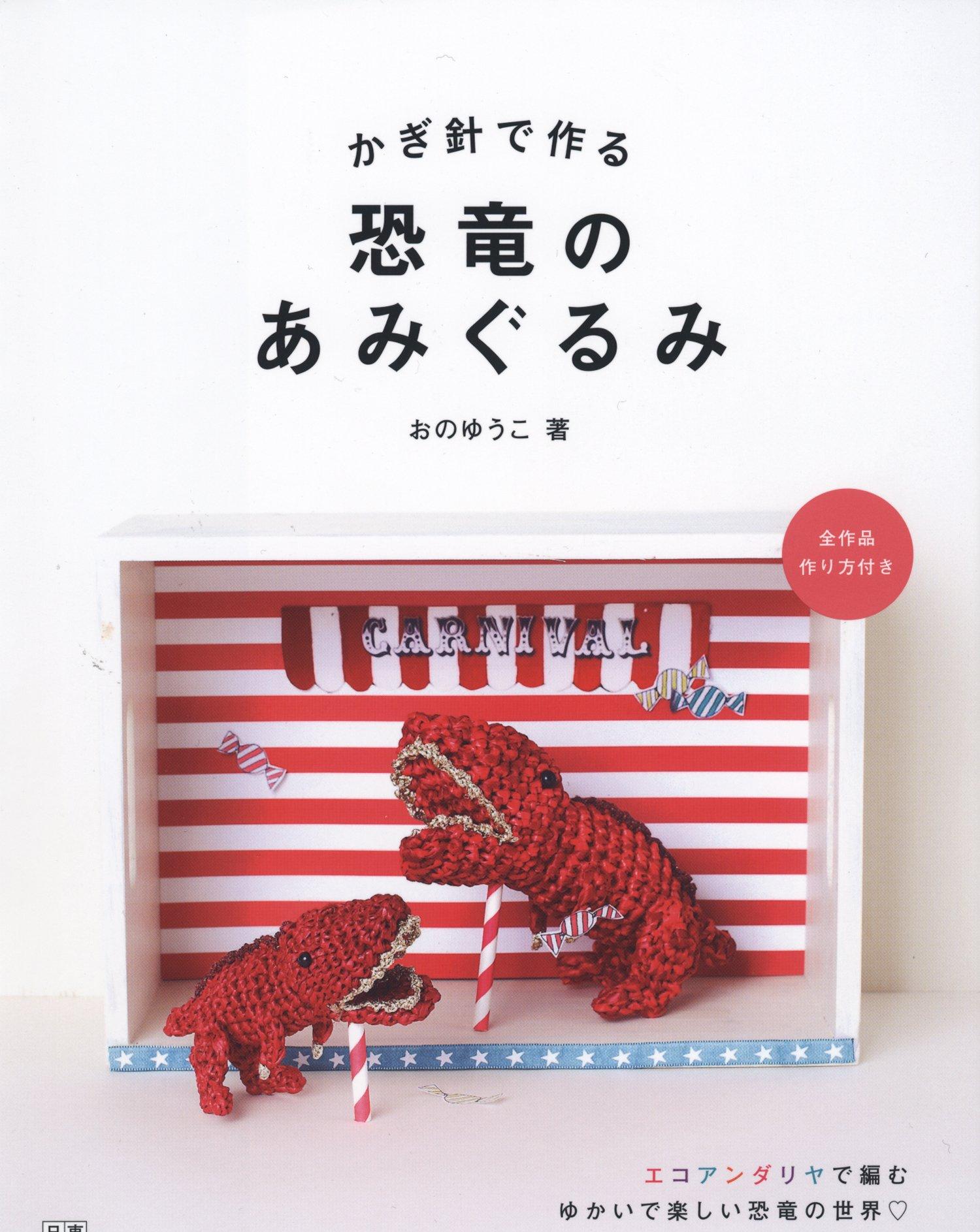 Amigurumi dinosaur to make in Crochet