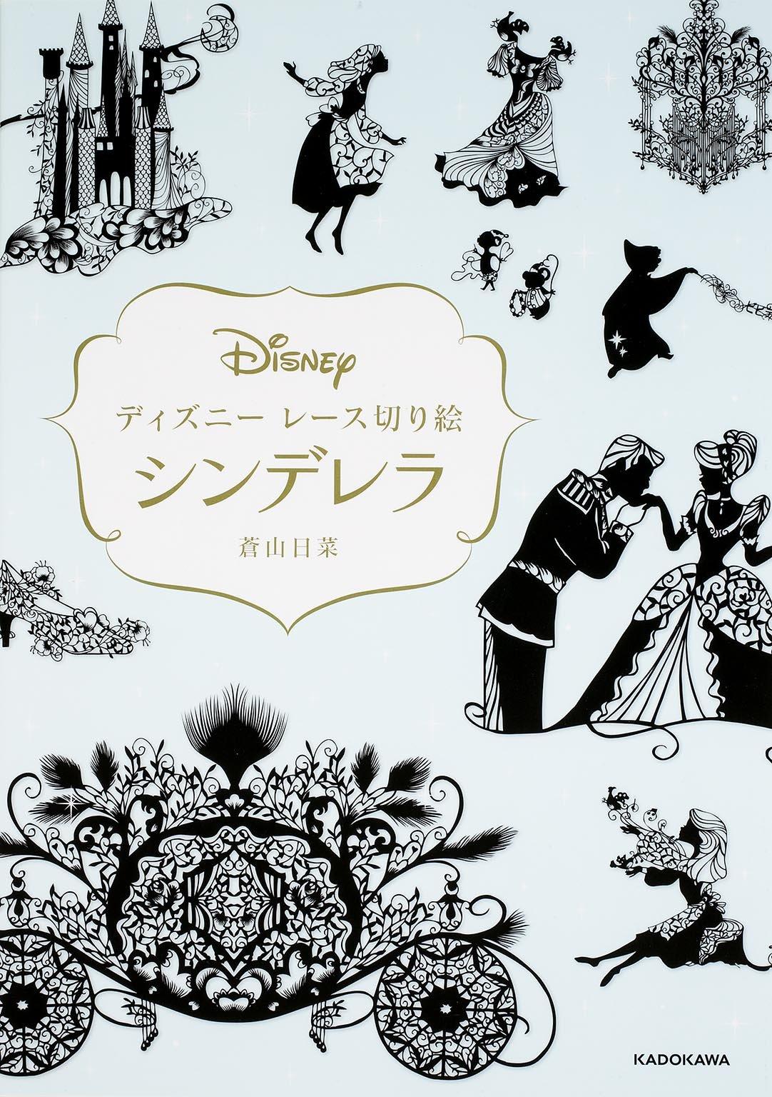 Cinderella Disney Lace Paper Cut of Hina Aoyama