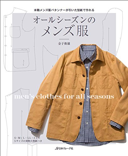 Mens clothes neatly for all season