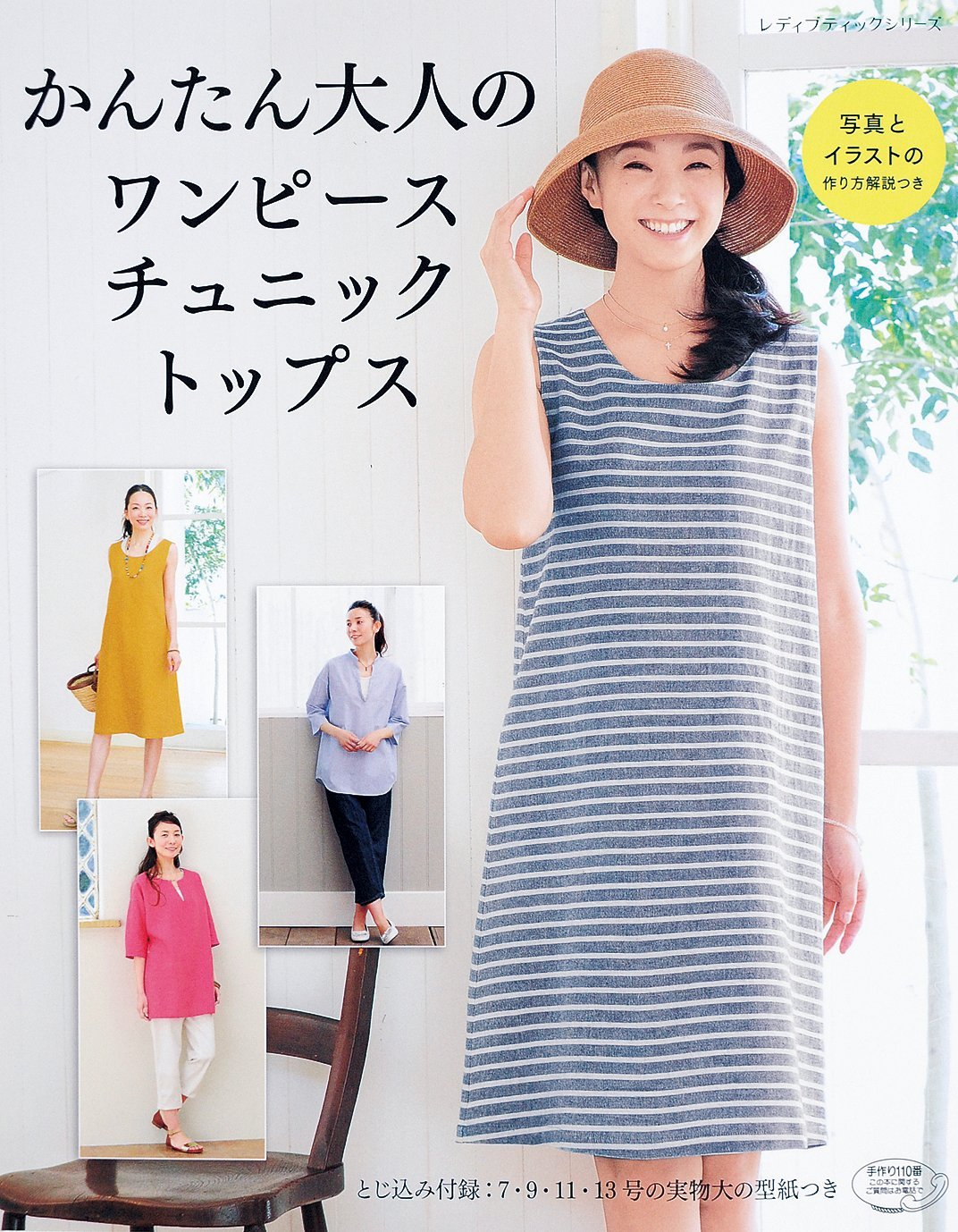 Easy adult one-piece tunic