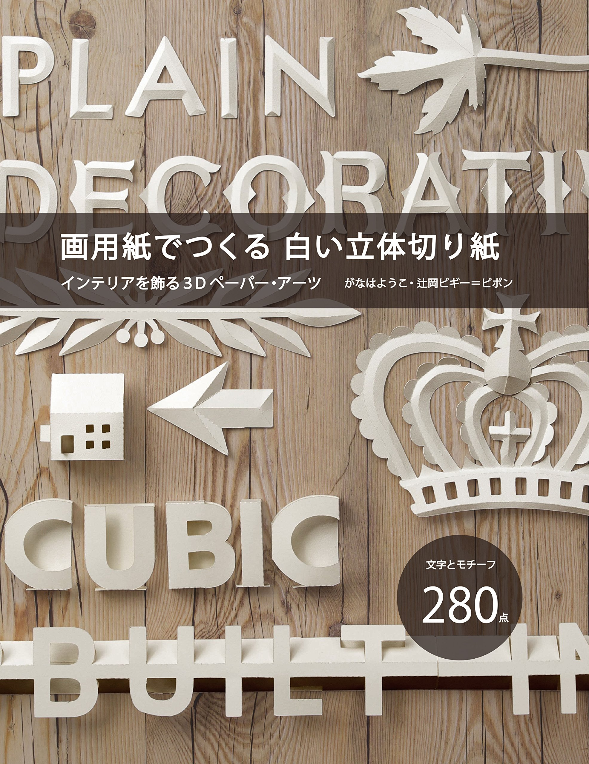 White 3D paper cutting