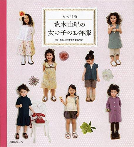 Araki Yuki girl clothes