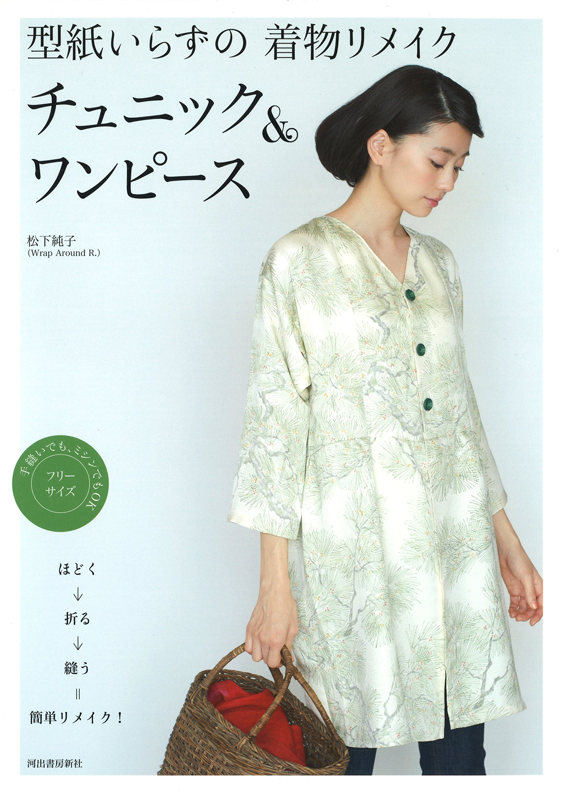 Paper need not of the kimono remake tunic & dress: simple remake!