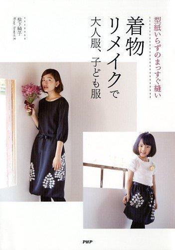 Adult clothes kimono remake, childrens clothing