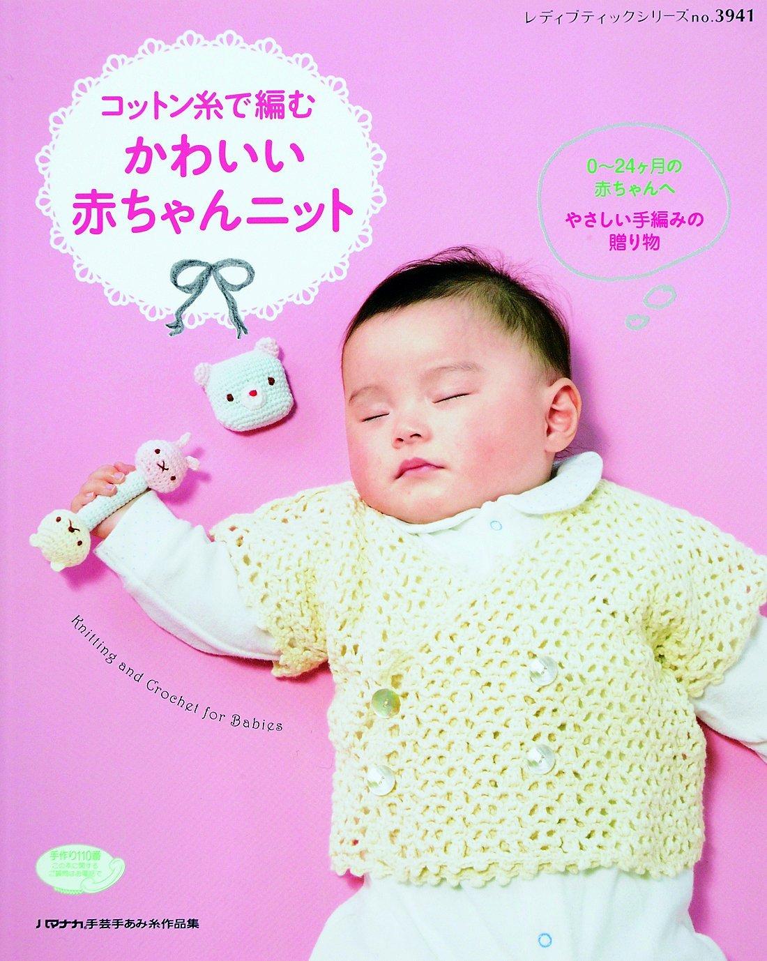 Cute baby knit knitting cotton yarn