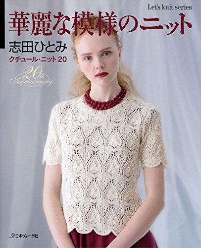 Couture Knit Hitomi Shida brilliant pattern 20
