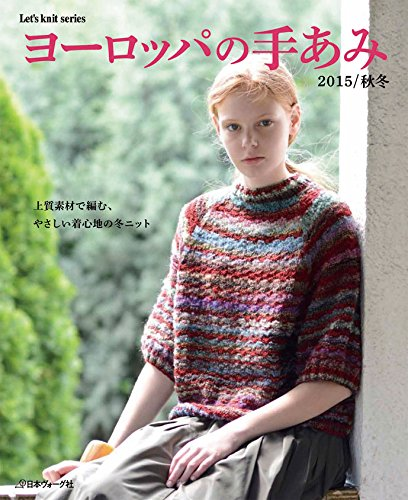 Europe knitting 2015 Fall