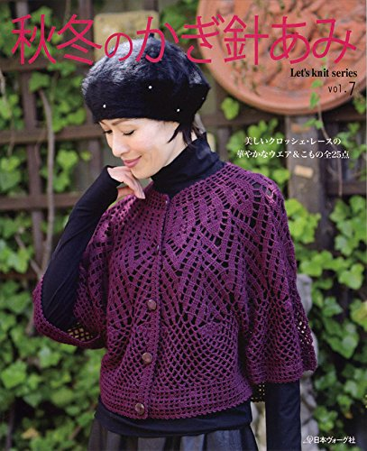 Crochet Fall vol.7