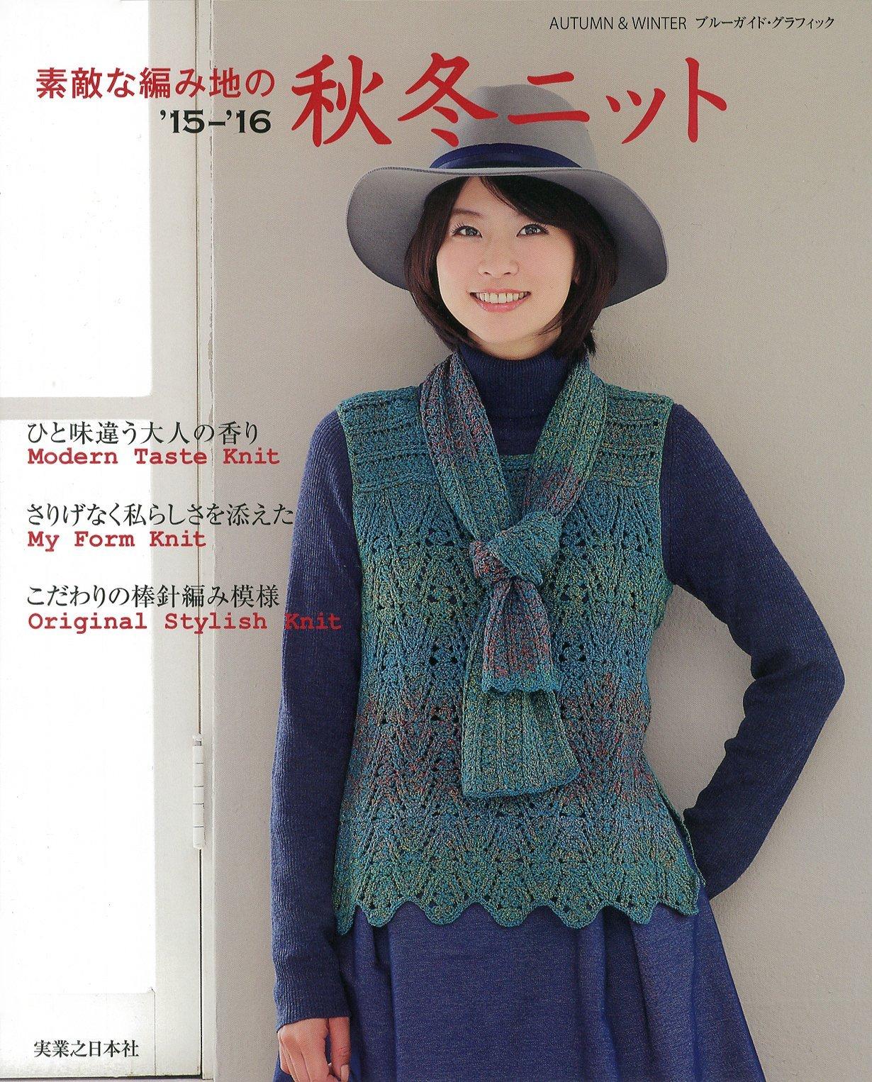 Wonderful knit 2015 -2016