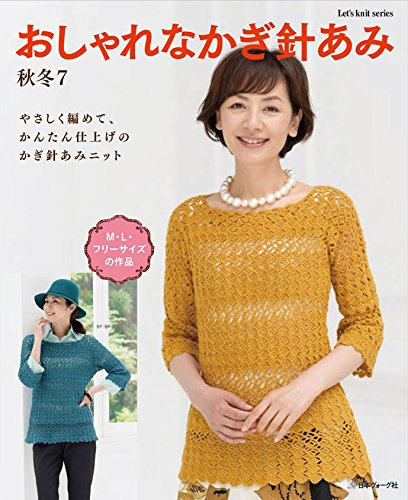 Fashionable Crochet Fall 7