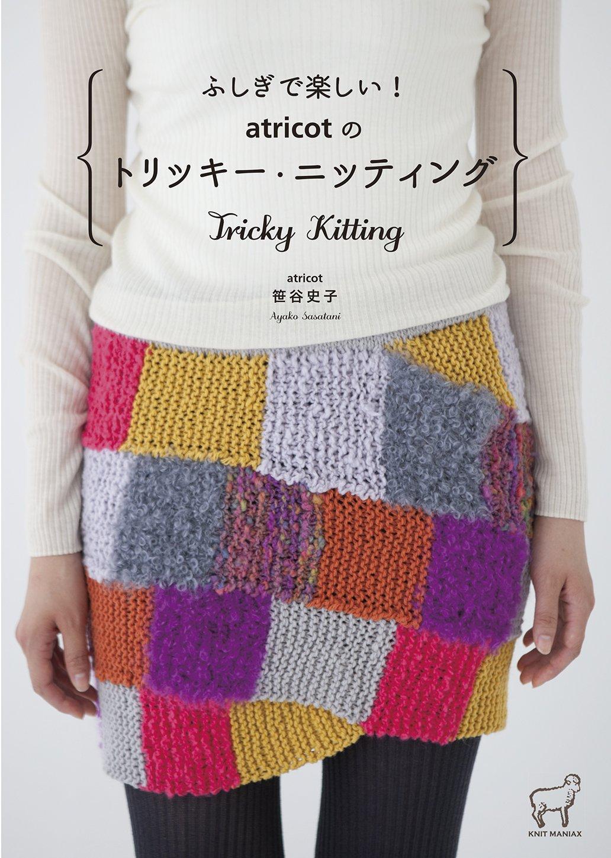 Tricky Knittingby Sasaya Fumiko