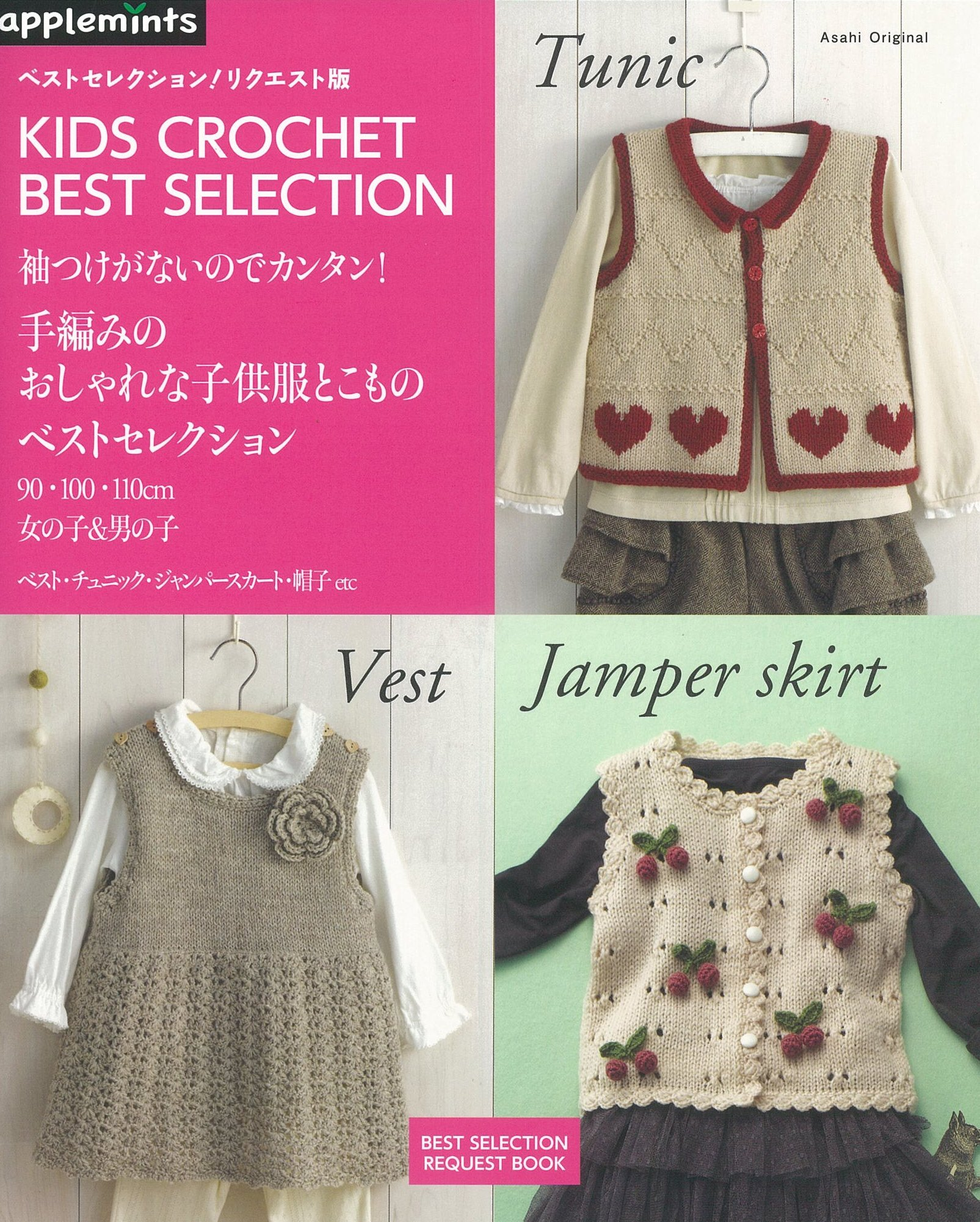Best Selection! Fashionable childrens clothing Toko of hand-knitted 90 · 100 · 110cm Girl & boy