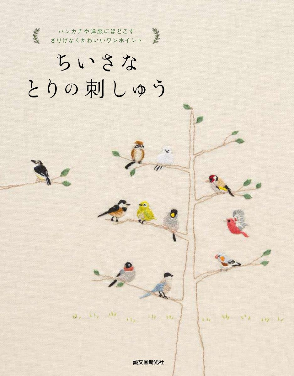 Small birds of embroidery: is performed on scarves and clothes