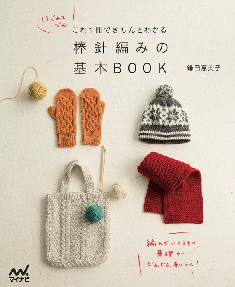 Basic BOOK of knitting needle by Emiko Kamata