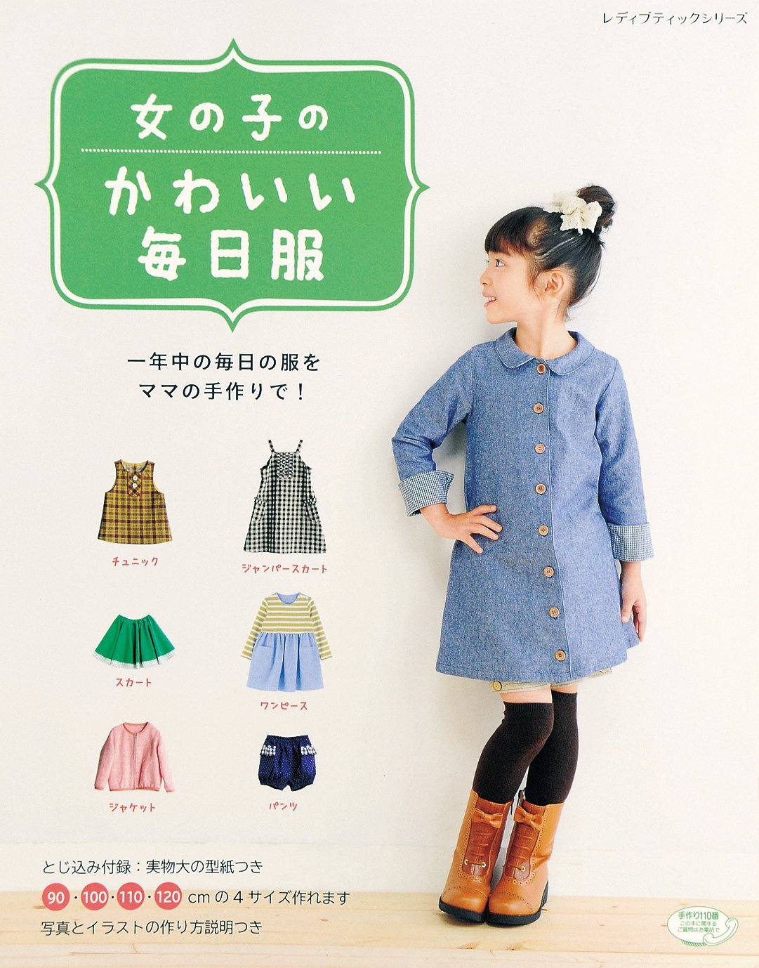Girl of cute every day clothes