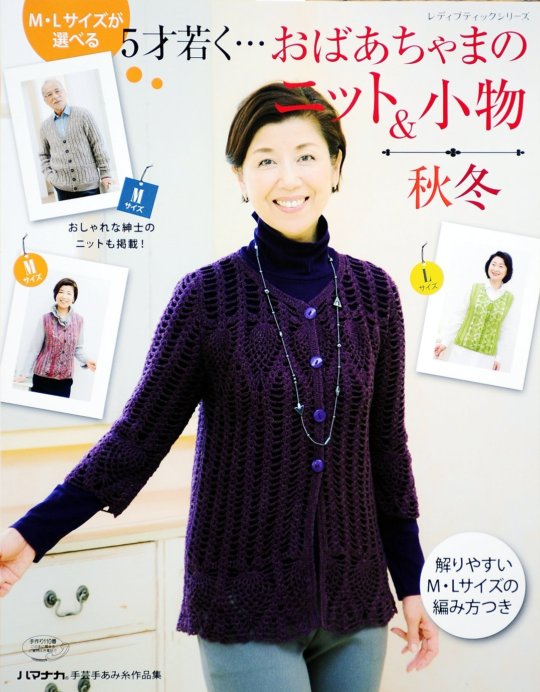 Obaa Chama knit & accessories 2015-2016 Fall