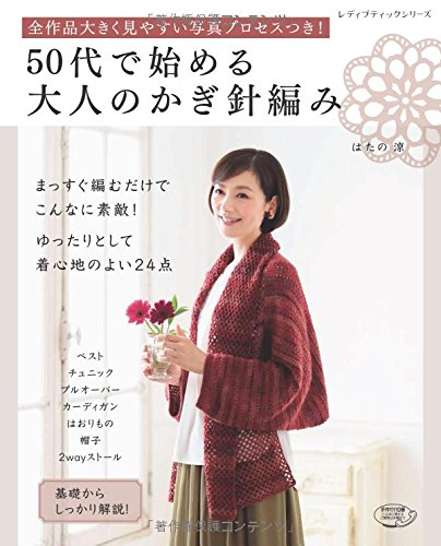 Adult Crochet begin with 50s by Qin Ryo