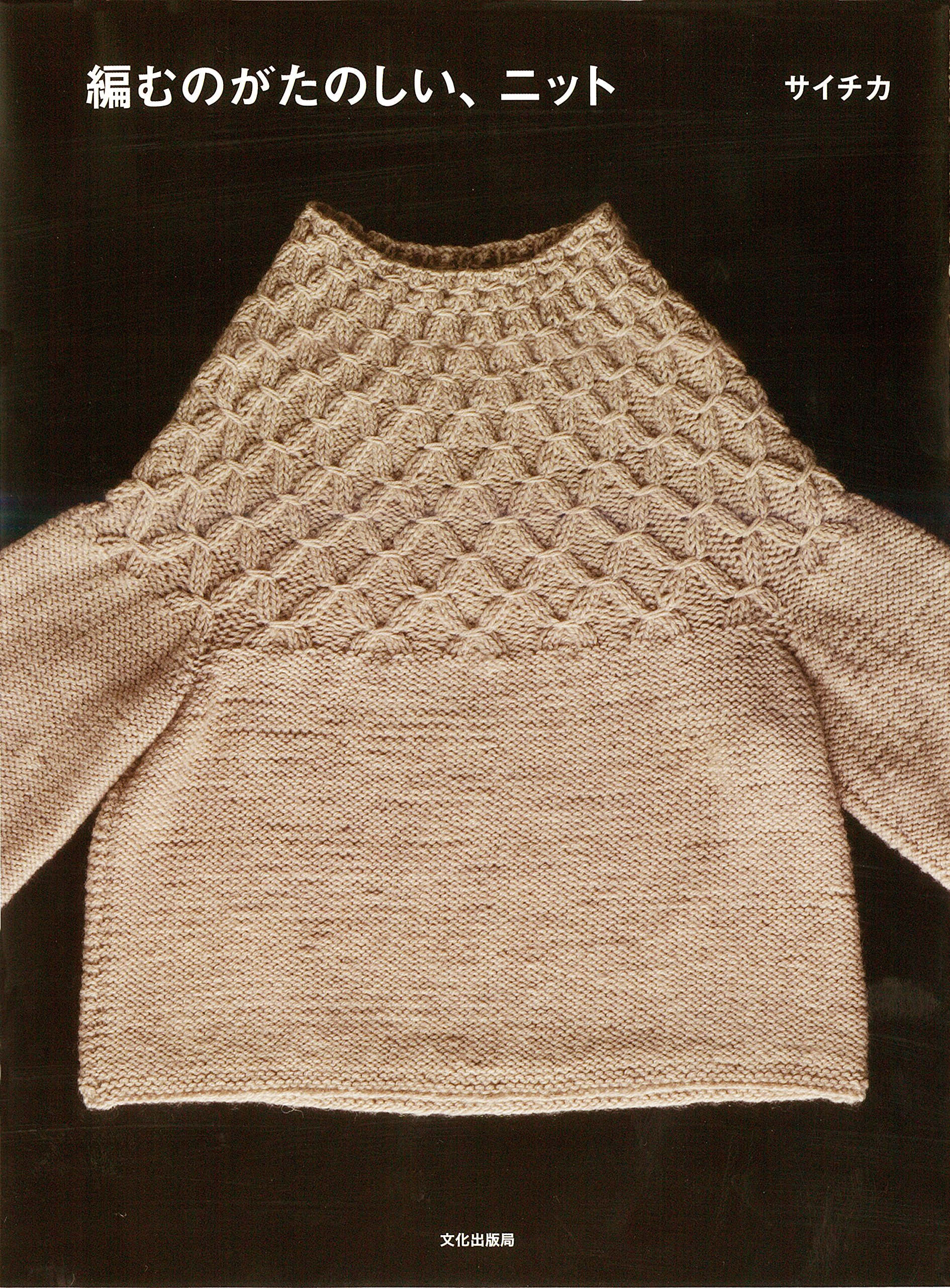 Fun knitting book