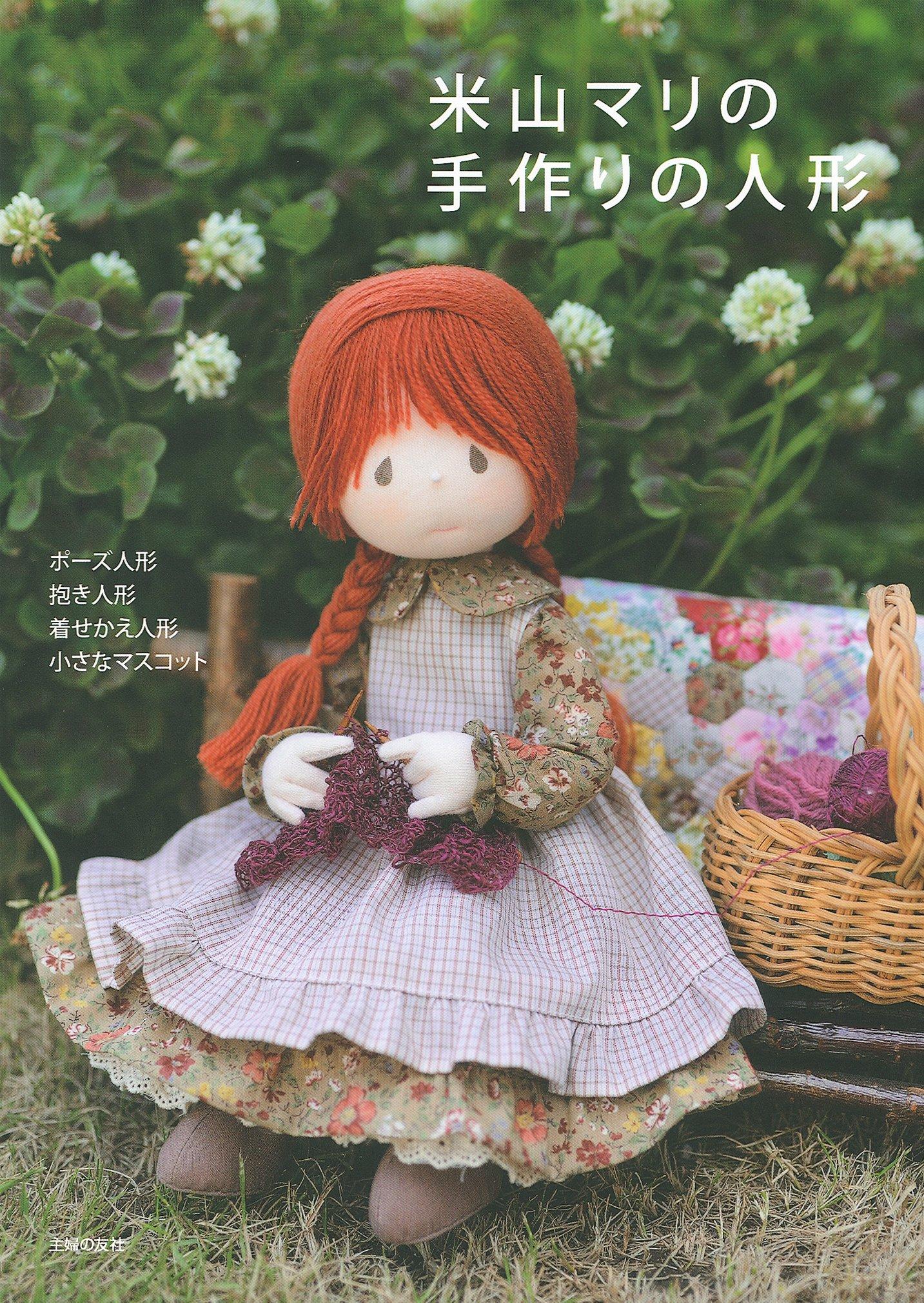 Handcrafted Dolls by Yoneyama Mari Book