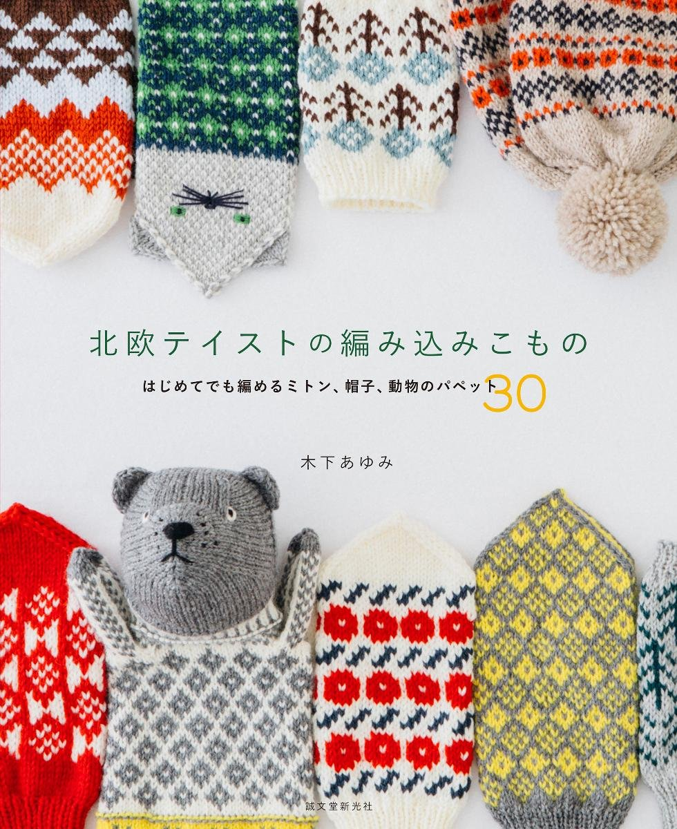 Nordic knit: mittens, hats, animal Puppet 30