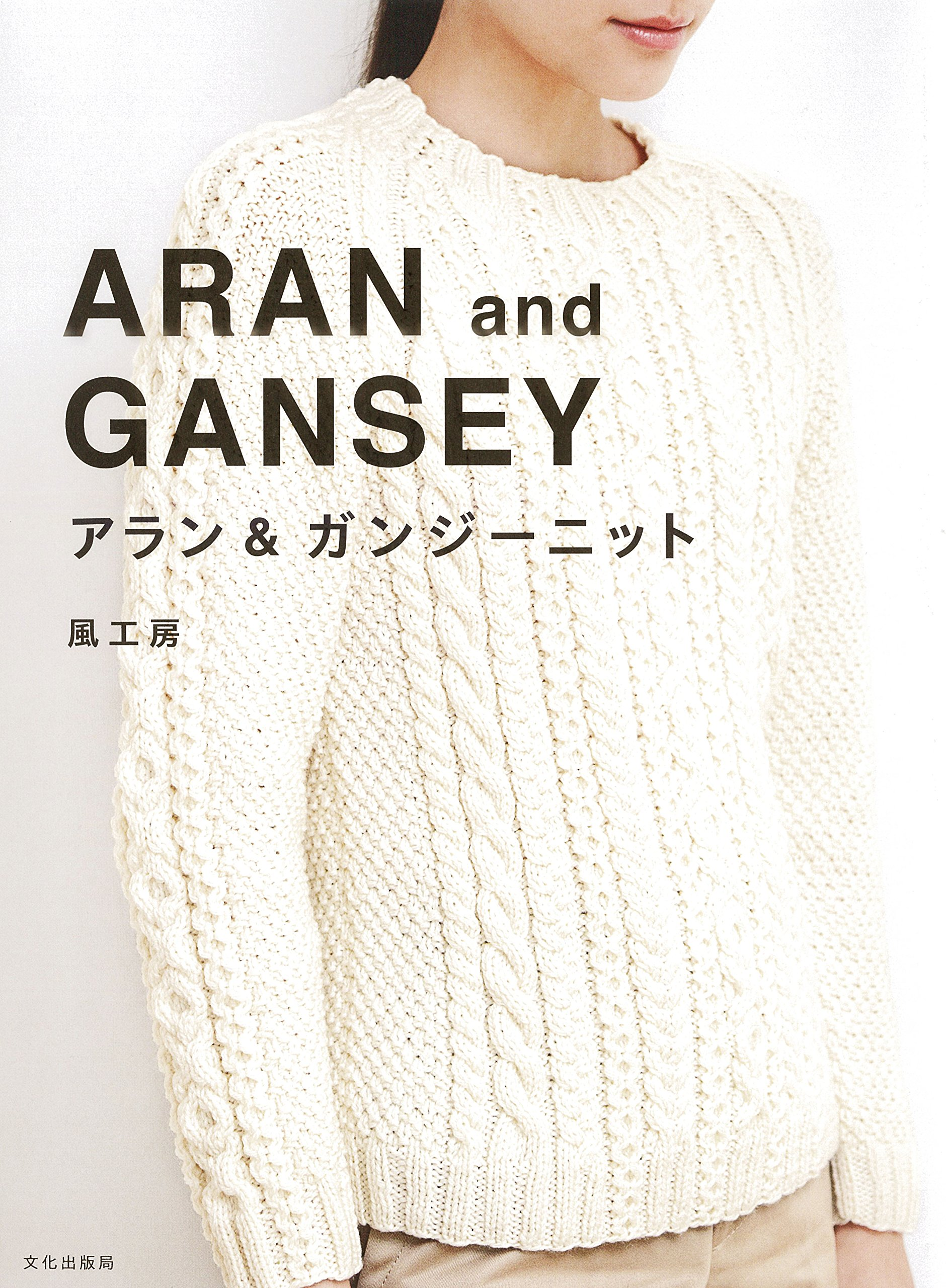 Alan and Gansey knit book